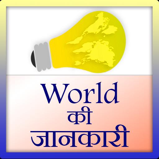 World ki Jankari