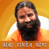 Baba Ramdev Yoga Book Hindi