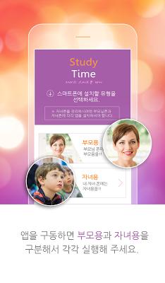 스터디타임-자녀 스마트폰관리 스마트폰중독 청소년유해차단 - screenshot