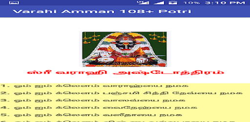 Varahi Amman 108+ Potri 1 5 apk download for Android