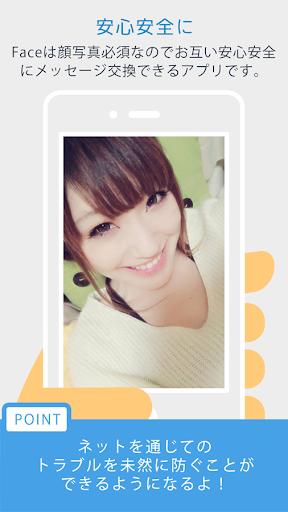 Face~相手の本当の顔をみてメッセージできる!!