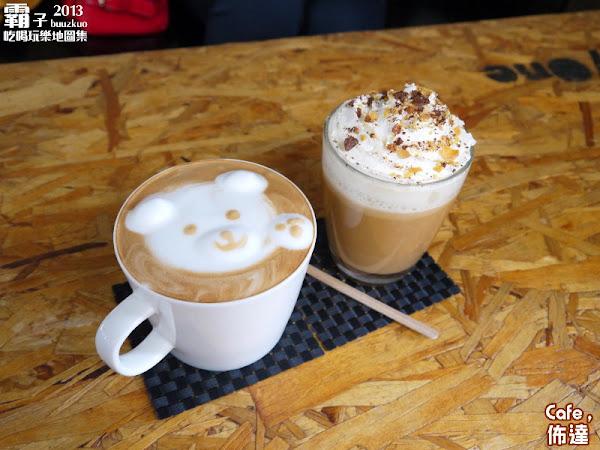 佈達咖啡,工業風夾雜著慵懶情懷。