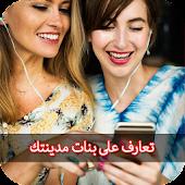 Tải تعرف على بنات واتساب انستغرام سناب شات 2018 miễn phí
