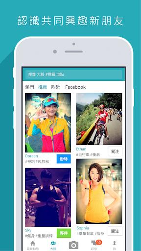 gomob - 運動交友app