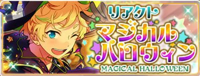 【あんスタ】新イベント! 「リアクト★マジカルハロウィン」