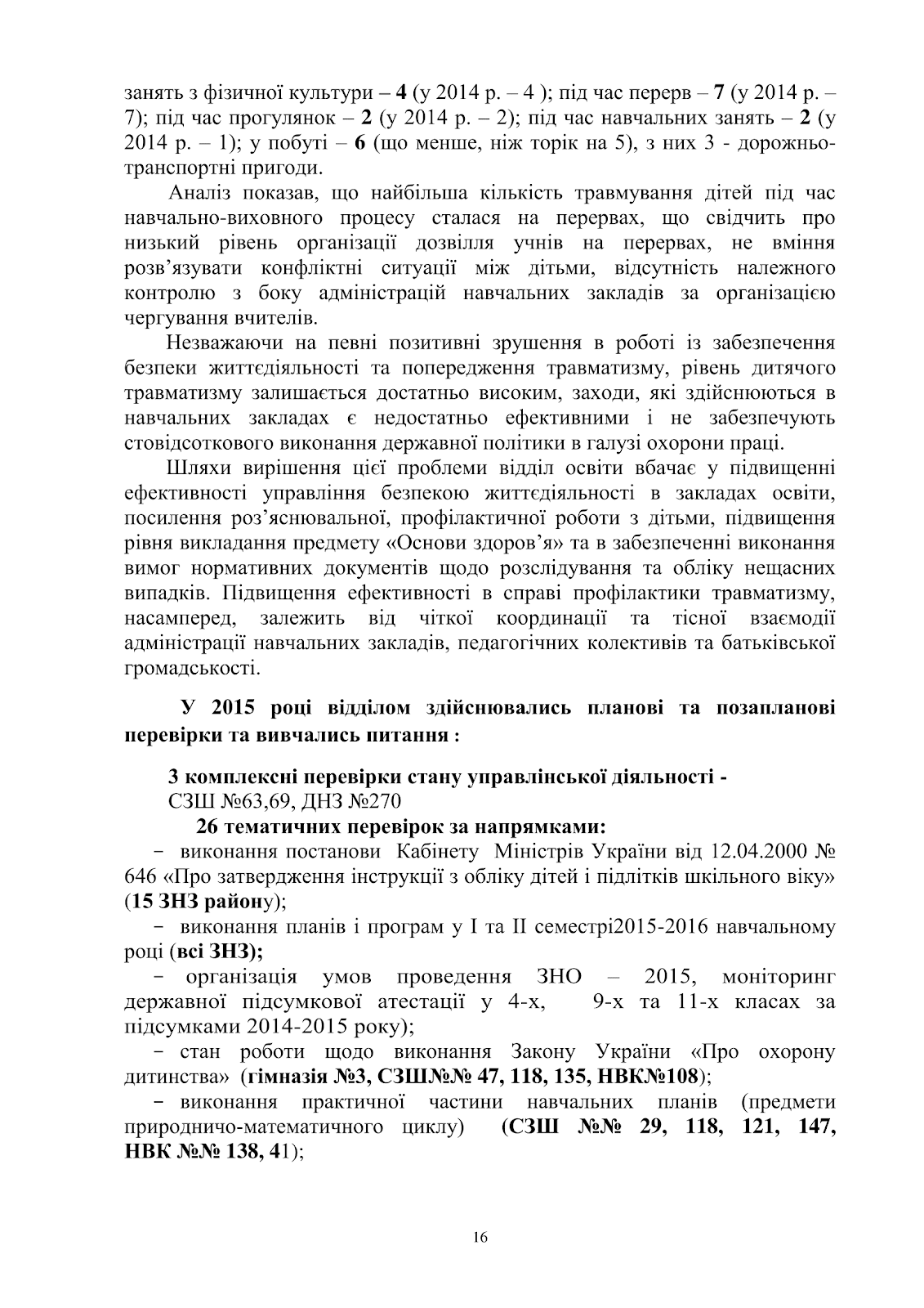 C:\Users\Валерия\Desktop\план 2016 рік\план 2016 рік-016.png