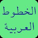 Arabic Fonts for FlipFont icon