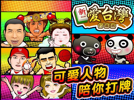 Taiwan Mahjong Online painmod.com screenshots 8