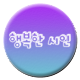 Download 행복한 시인 For PC Windows and Mac