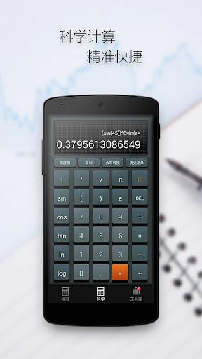 计算器-历史记录 一键转换大小写 科学计算 会计 学生 主妇