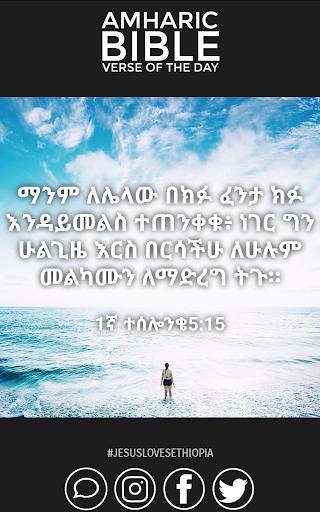 Amharic u12a0u121bu122du129b Daily Bible Verse  screenshots 3