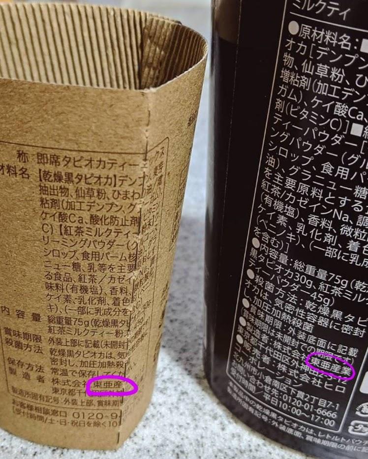 インスタントタピオカ、東風茶のラベルの製造者のところをピンクの丸で囲んでいる画像