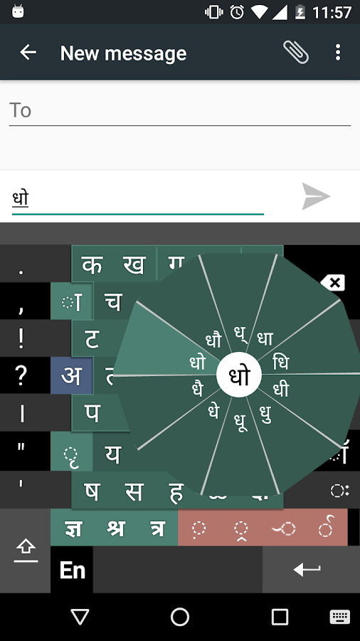 Screenshots of Swarachakra Marathi Keyboard for Android