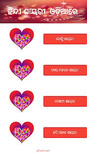 Hindi Shayari : ଓଡ଼ିଆ ରେ - náhled