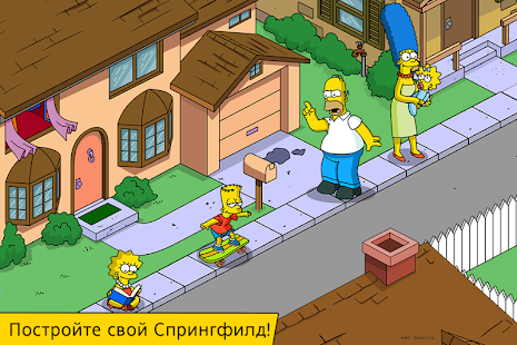 The Simpsons™: Tapped Out мод