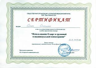 Photo: Сертификат по метафорическим ассоциативным картам