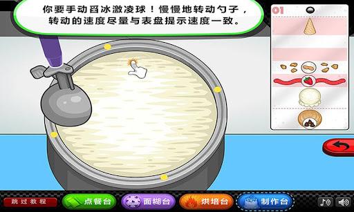 老爹聖代曲奇店 1.0 screenshots 1