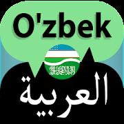 Uzbek Arabic Translator