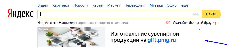 реклама на главной странице поиска