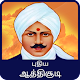 Puthiya Aathichudi (Tamil and English) for PC-Windows 7,8,10 and Mac