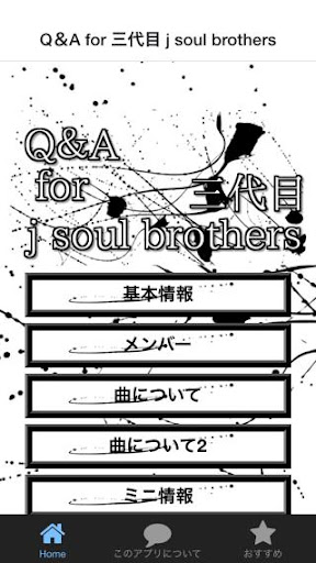 for 三代目 j soul brothers無料音楽アプリ