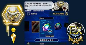 カードトレーダーEXセレクションBOX