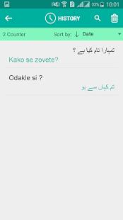 Bosnian Urdu Translator - náhled