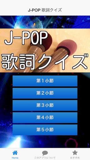 J-POP 歌詞クイズ カラオケの定番からアニメソングまで