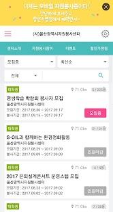 (사)울산광역시자원봉사센터 - náhled