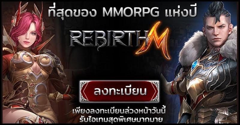 Rebirth M พร้อมแล้ว! สำหรับการเปิดลงทะเบียนในไทย