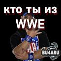 Кто ты из WWE - Тест 2021 icon