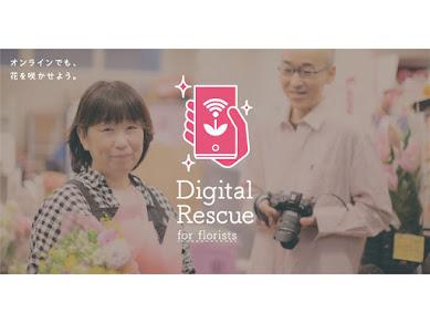 【デジタル格差を埋める】コロナの大打撃を受けた花き業界をオンラインの力で救済するプロジェクト「デジタルレスキュー」が始動。綺麗な花の撮り方やSNS活用法を花屋に直接レクチャー