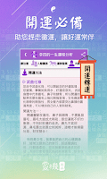 Screenshot of 紫微斗數-東方星座占卜最準神術,塔羅牌運勢轉運算命盤命理分析