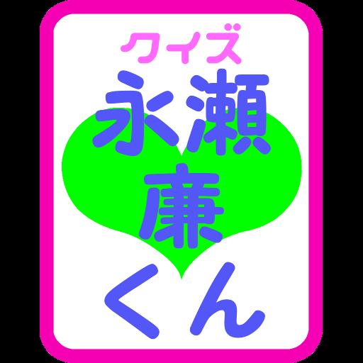娱乐のクイズ 永瀬廉くんfromジャニーズJr.キンプリメンバー LOGO-記事Game