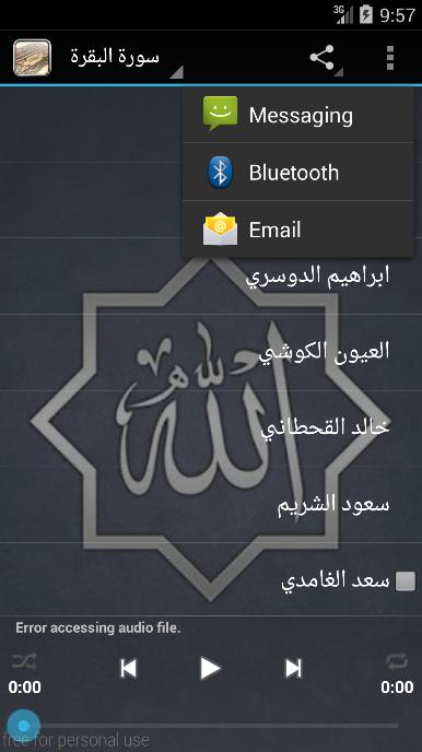 Quran Download Sura Baqarah