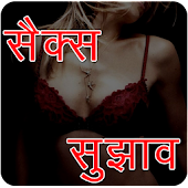 Sex Facts In Hindi