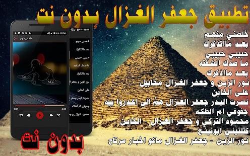اغاني جعفر الغزال ٢٠١٨ - náhled
