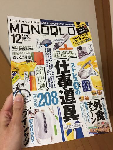 MONOQLO12月号