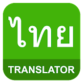 English Thai Translator