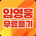 임영웅 무료듣기 - 임영웅 미스터트로트 히트곡 메들리 방송영상 노래 무료듣기 icon