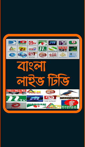 Bangla Live Tv 1.0.2 screenshots 1