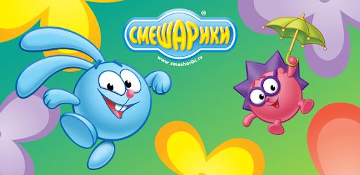 Smeshariki - comic with interactive exercises for children