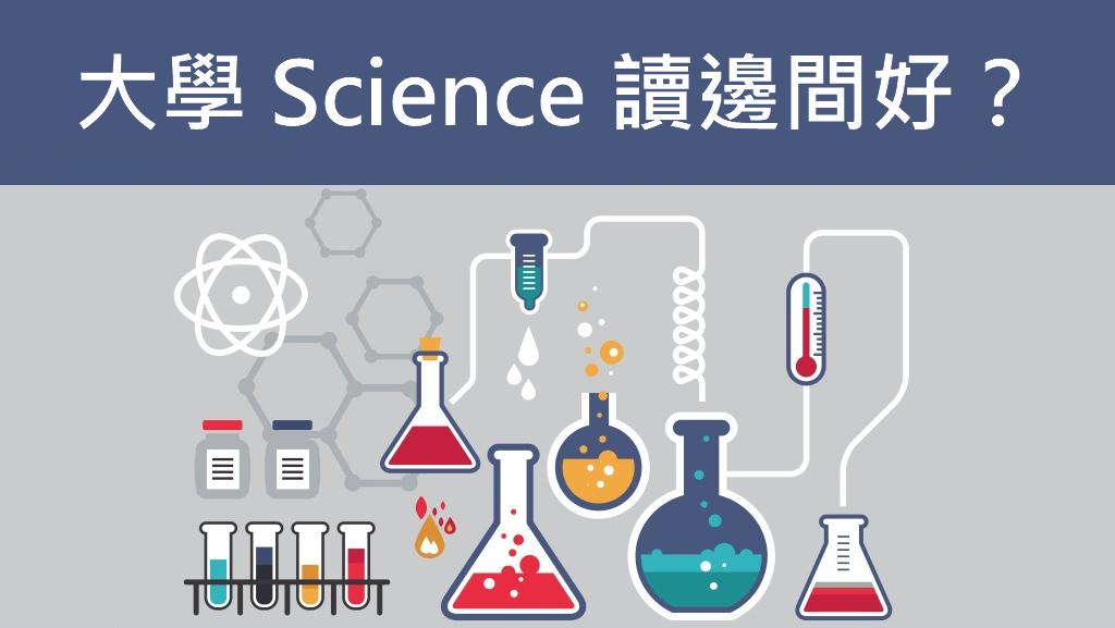 大學Science比較,讀邊間好?science出路有咩? Jupas 4601, JS5100, JS6901