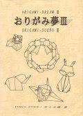 Photo: Origami Dream 3 , Inoue, Fumio private publication, 1995 ISBN (none), 96pp, 180 x 255 mm