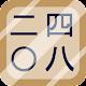 Pazuru (パズル) (game)