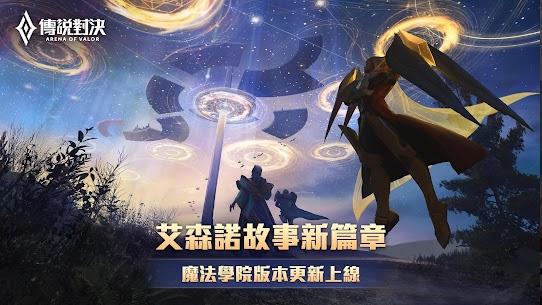 Garena 傳說對決:魔法覺醒 7