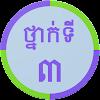Khmer Grade 3 APK