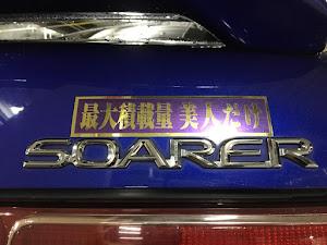 ソアラ JZZ31  GT 後期型 1998年式のカスタム事例画像 まなみさんの2018年03月19日18:21の投稿