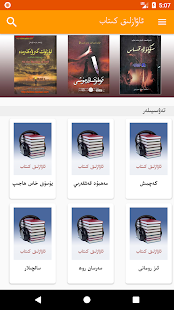 Awazliq Kitap - ئاۋازلىق كىتاب - náhled