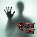অদ্ভুত ভূতের গল্প | Ghost story icon